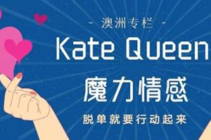 【Kate Queen的魔力情感】你对异性如何拥有致命吸引力?